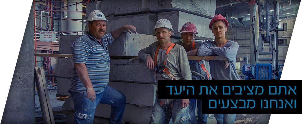 צוות ניסור בטון במרכז